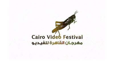 Image for: Open Call: 10th Cairo Video Festival