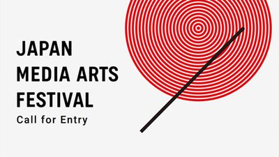 Image for: Call for Entries - 25th Japan Media Arts Festival